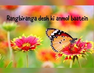 Rangbiranga desh ki anmol baatein (विमला की कलम से )